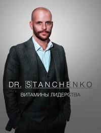 stanchenko